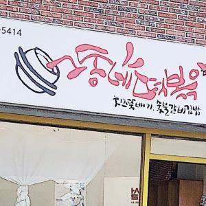 【弘大入口】ランチにおいしいチーズラポッキを食べに行きました〜!