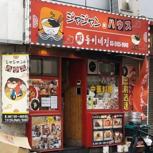 【新大久保】お家で韓国気分♡ジャジャン麺をテイクアウト!