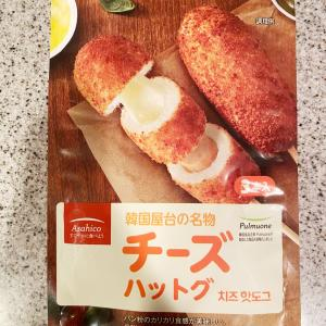 おうちで韓国気分!おやつにチーズハットグ♡