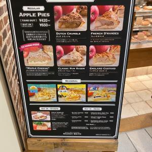 お土産にオシャレなお店のアップルパイを買いました〜!