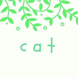 猫さん「あいうえお」の「あ編」