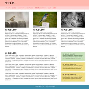 レスポンシブデザインのサイトを作成する