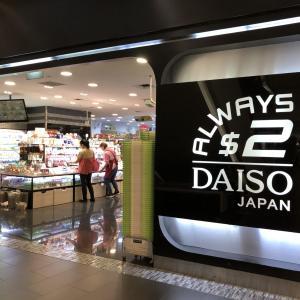 ダイソー:2020おすすめグッズとシンガポールっぽいアイテム