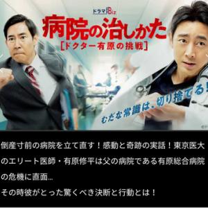 長野県 実話ベースのおもしろドラマ 見つけました。