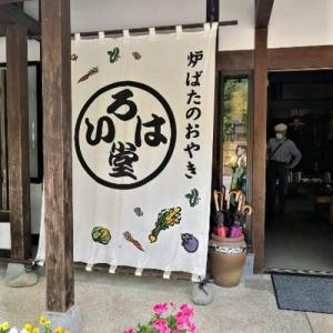 車移動で戸隠行くなら寄ってほしい 小川村の「いろは堂」