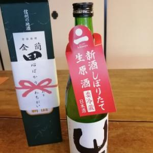 なぜか?日本酒をよくもらう この土地はお酒のみのレッドゾーンか?