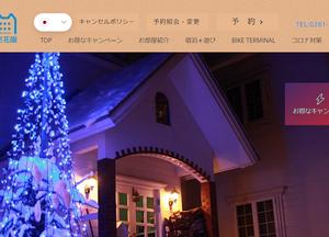 白馬村流星花園 長野県在住者だけの宿泊割使ってめっちゃお得にステイできます!