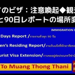 ◆注意喚起:タイのビザ◆観光ビザ延長と90日レポートの場所変更◆