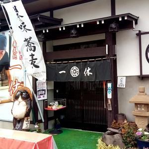 上山市の蕎麦処一休でせいろう食べてみました!