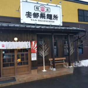 山形市麺屋 安倍製麺所:セカンドブランドの新店で朝ラーを食す!