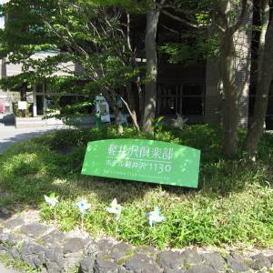 嬬恋村軽井沢1130:高原のホテルに宿泊しビッフェを食した!