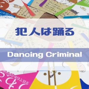 「犯人は踊る」をレビュー!8人まで遊べる簡単なカードゲーム!