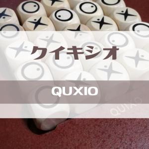 「QUIXO(クイキシオ)」をレビュー!木製のかわいい頭脳ゲーム