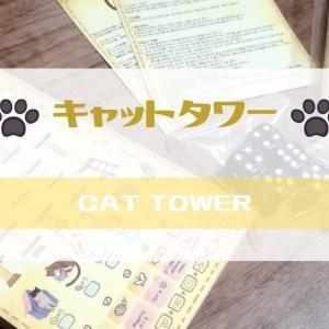 「CAT TOWER」をレビュー!猫アイテムで作るタワーを駆け上れ!