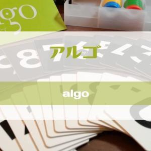 「アルゴ」をレビュー!数字当て推理ゲーム!