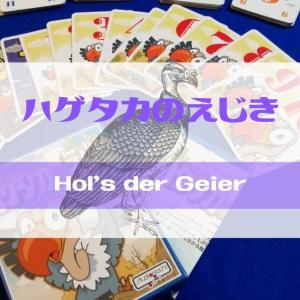 「ハゲタカのえじき」をレビュー!一番メジャーなバッティングゲーム!