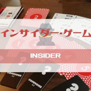 「インサイダーゲーム」をレビュー!だれが内通者なのか‥?!