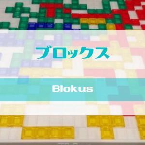 「ブロックス」をレビュー!簡単で悩ましくて楽しいパズルゲーム!