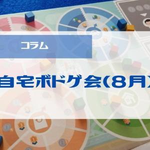 自宅ボードゲーム会@20.08.01