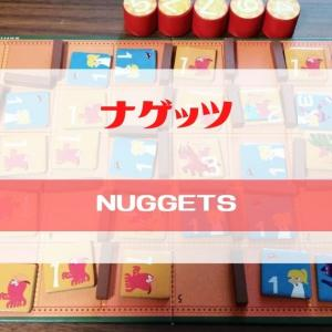 「ナゲッツ」をレビュー!シンプル故に頭を使う陣取りゲーム!