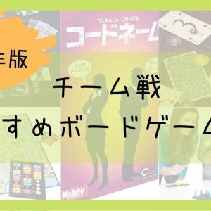 おすすめのチーム戦ボードゲーム!