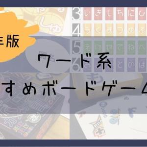 おすすめのワード系ボードゲーム!