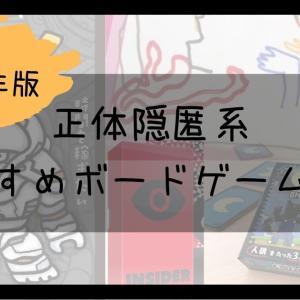 おすすめの正体隠匿系ボードゲーム!