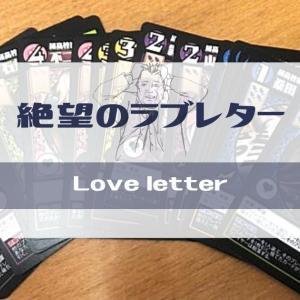 絶望のラブレターをレビュー!人気ボードゲーム「ラブレター」のダンガンロンパバージョン!
