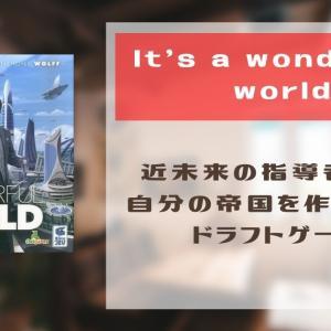 「イッツアワンダフルワールド」をレビュー!近未来をテーマにしたドラフトゲーム!