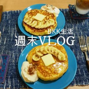 【週末BLOG】15~17-May-2020 /グレングールドさん/ギョウザとビール/バナナメープルパンケーキ