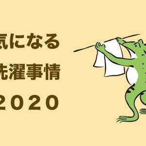 気になる洗濯事情2020