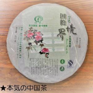 国艶境界・曼弄  (賀開古樹生茶) 2009