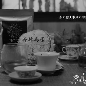 秀林烏毫古樹生茶 2011 HOJO