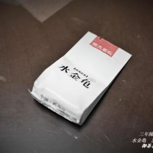 水金亀 すいきんき 岩茶 武夷岩茶