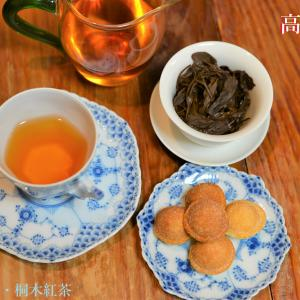 岩茶×正山小種のハイブリッド 高山小種