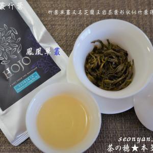 茶の記録 鳳凰単叢 芝蘭香・竹葉         (   凤凰単丛 芝兰香・竹叶 )