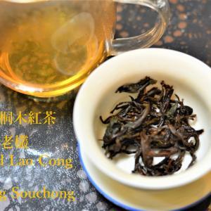 ラプサンスーチョン 200年老欉紅茶