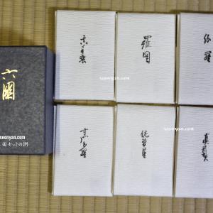 香道における香木の種類 六国列香における木所