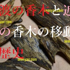 古渡香木と近年の移動の歴史