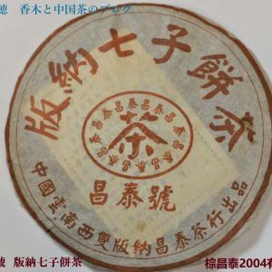 昌泰號 版納七子餅茶