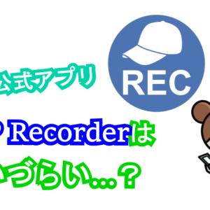 【DWE】使えない?CAPの歌を録音できる公式アプリ「CAP Recorder」を試した感想
