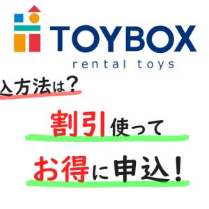 【おもちゃサブスク】トイボックスをお得に申し込み!割引のやり方は?