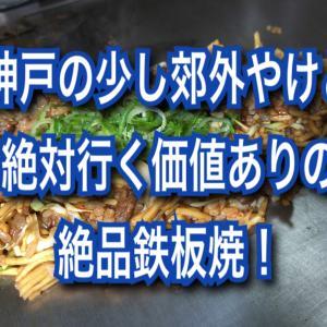 やっぱ美味いわ、そばとご飯の合わせ技・・・神戸の郊外にひっそり構える絶品お好み焼の店のソバめしは濃くて濃くて美味すぎる感動作品