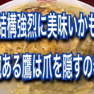 これは美味いや!腕ある鷹は爪隠す!姫路の『紅宝石』の天津炒飯はクソうめぇぇ!の巻