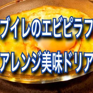 セブンイレブンのエビピラフはそのままでも美味いけど、こうするともっと美味い!アレンジレシピ、ドリア風
