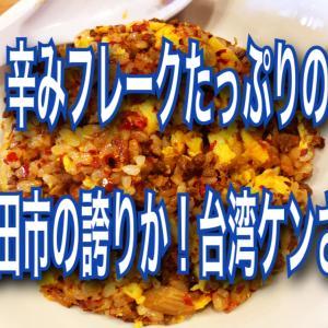 トヨタの豊田市の台湾けんさんの台湾チャーハンは辛い美味い(出張in名古屋編)