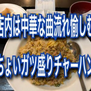 店内は大陸系の音色、お得に量もしっかり大阪駅前第三ビルの「遥華」
