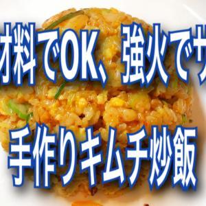 休日の昼ご飯に丁度良い!手軽な材料でできる旨味あるキムチチャーハンのレシピ