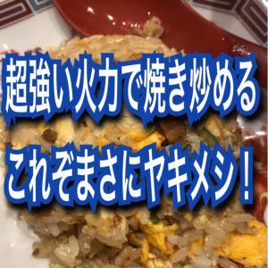 最強火力で炒める音が鳴り響く、ガッコンゴッコン・・・ラー麺ずんどう屋のこれが本当の焼いた焼飯なんやで!