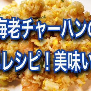焦がし醤油が香ばしく美味い、自宅で簡単レシピ!海老チャーハンの作り方